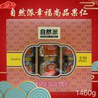 (新年)自然派幸福尚品礼盒 1460g