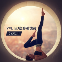 YPL 3D塑身瑜伽裤 Yoga收腹提臀塑身美体裤