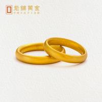 老铺黄金古法手工幸福美满黄金戒指足金婚戒情侣对戒