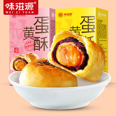 味滋源蛋黄酥110gx4盒雪媚娘红豆味麻薯蛋黄手工糕点早餐网红零食小吃