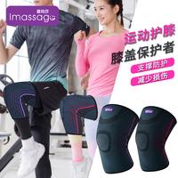 爱玛莎Imassage护膝运动男女薄篮球跑步健身护膝专业深蹲膝盖护具 紫色