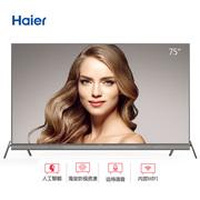 海尔(Haier)75英寸4K超高清 智能语音 独立音箱液晶平板电视75T82