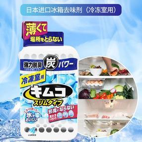 【武商网购全球】KOBAYASHI 小林冰箱去味剂冷冻室超薄