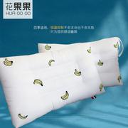 花果果 香蕉水洗枕芯 吸湿透气