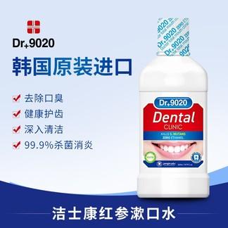 韩国Dr9020红参漱口水260ml*2瓶 便携**除口臭清新口气去牙结石
