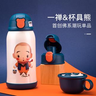 杯具熊一禅小和尚儿童保温杯宝宝男女带吸管水壶316不锈钢水杯子