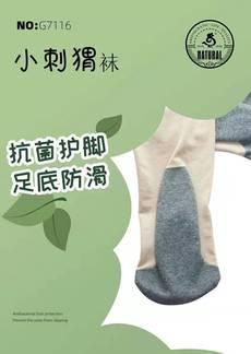 金公爵小刺猬襪