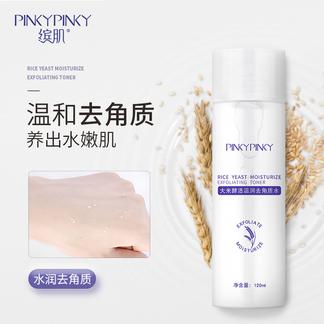pinkypinky/缤肌大米酵活温润去角质水