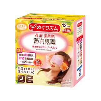 花王蒸汽发热眼罩柚子香味 12枚
