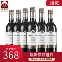 【澳洲**】零利 Jacob's Creek 杰卡斯设拉子西拉干红葡萄酒 澳洲原瓶进口螺旋塞红酒