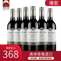 【澳洲**】杰卡斯Jacob's Creek 梅洛美乐干红葡萄酒 澳洲原瓶进口 螺旋塞红酒 6支装