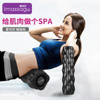 爱玛莎健身泡沫轴瑜伽柱狼牙棒肌肉放松筋膜滚轴瘦腿小腿按摩器琅琊滚轮IM-YJ11