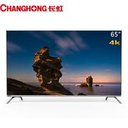 长虹(CHANGHONG)65G10 65英寸超薄人工智能4.0IoT物联4KHDR平板液晶电视