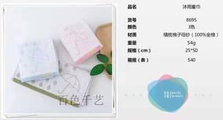 百色千藝QY8695千藝沐雨童巾