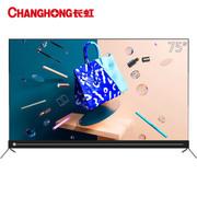 长虹(CHANGHONG) 75Q5K 75英寸LED平板超薄电视