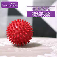爱玛莎筋膜球足底按摩球肌肉放松健身瑜伽颈膜经络球IM-AM04
