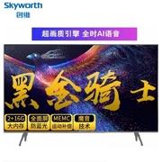 创维(Skyworth)55Q30 55英寸4K超高清超薄电视