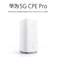 华为(HUAWEI)移动路由5G CPE Pro/插卡上网/全千兆网口/H112-372/【5G仅适用于覆盖5G区域】