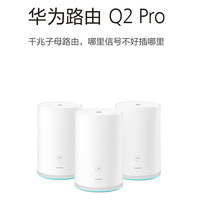 华为(HUAWEI)路由器Q2 Pro(3母装)分布式子母路由/全千兆/自研凌霄芯片/5G双频智能无线穿墙/高速路由/IPv6