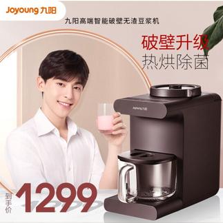 九阳(Joyoung)豆浆机K16G