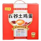 (新年)木兰湖60枚五谷鸡蛋礼盒 60枚