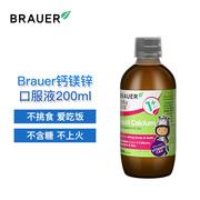 【澳洲直邮】Brauer婴幼儿液体钙+镁+锌 200ml 适合1岁以上