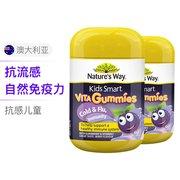 【2罐】【重庆保税】Nature's way 佳思敏儿童抗感软糖 60粒/瓶 2瓶装