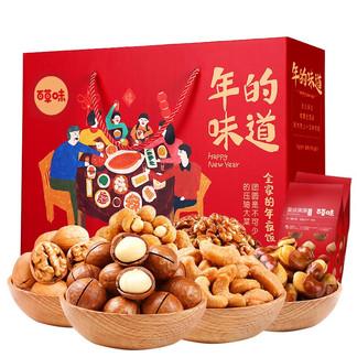 【年货礼盒】百草味坚果炒货礼盒-A2 1612g C礼盒1388G(全家的年夜饭)