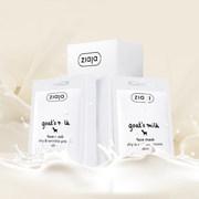 波兰ZIAJA齐叶雅山羊奶面膜 补水保湿嫩白 涂抹式提亮肤色正品
