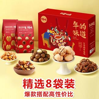 【年货礼盒】百草味坚果炒货礼盒-A2 1612g  A礼盒-1380G(全家的年夜饭)