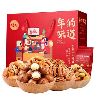 【年货礼盒】百草味坚果炒货礼盒茶几上的春晚 A礼盒