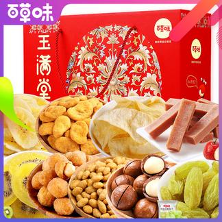 【年货礼盒】百草味零食坚果礼盒A款 A礼盒-940g