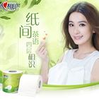 (新年)心相印BT2010茶语系列三层10粒卷纸