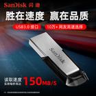 (新年)闪迪CZ73 128G U盘 /个