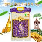(新年)金龙鱼香纳兰泰国茉莉香米 5kg