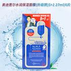 (新年)美迪惠尔水润保湿面膜(升级牌)5+1 27ml/6片