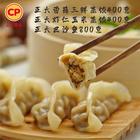 (新年)正大菌菇三鲜蒸饺400克+虾仁玉米蒸饺400克+巴沙鱼800克/组