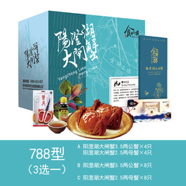 食鲜工坊大闸蟹礼盒788型 (提货卡)