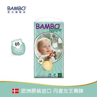 买五送一BAMBO班博自然3号S66片  丹麦进口婴儿纸尿裤尿不湿