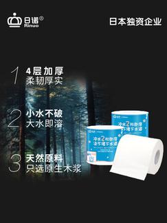 日诺水溶卫生纸可溶水卷纸融水有芯卷筒纸厕纸巾4层160克整箱27卷