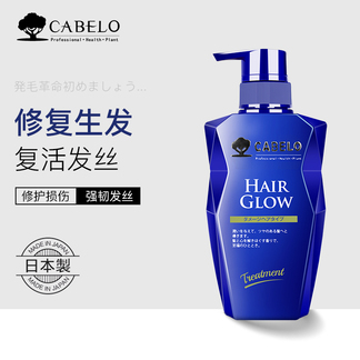 卡蓓诺日本进口防脱发护发素改善毛躁修复干枯正品男女润发乳柔顺