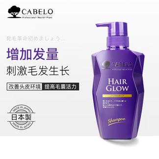 日本进口卡蓓诺防脱发育发洗发水去油增发密发女士控油固发掉发男