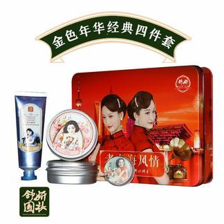 舒妍 老上海风情雪花膏香膏精品礼盒  金色年华 四件套