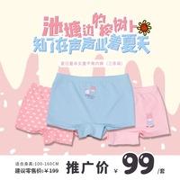 梦洁宝贝 女童平角内裤(三条装) 100-160cm