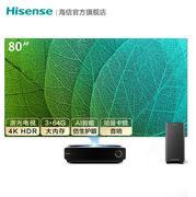 Hisense/海信  4K激光电视机,AI智能哈曼卡顿影院