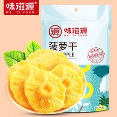 味滋源菠萝干100gX3袋装休闲零食小吃水果干蜜饯果脯菠萝片干