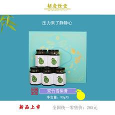 胡庆余堂  双竹雪梨膏礼盒装 90g*5