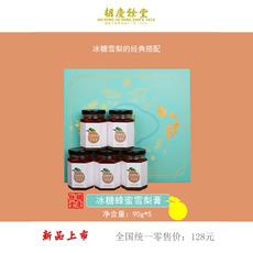 胡庆余堂  冰糖蜂蜜雪梨膏礼盒装 90g*5