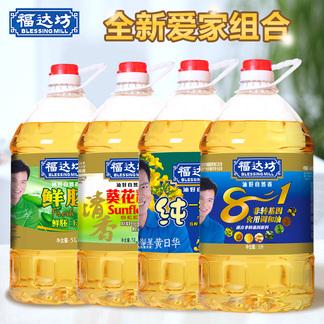 特价包邮 【爱家油组合】清香葵花5L+鲜胚玉米5L+一级菜籽5L+八合一5L家庭组合装食用油