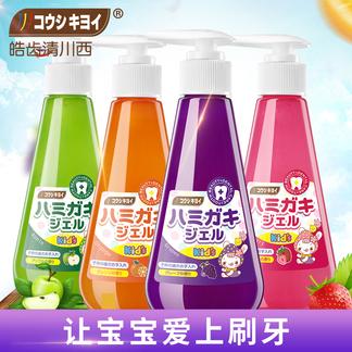 日本进口皓齿清儿童按压牙膏150g无氟防蛀可以吃的3-6-12岁换牙期